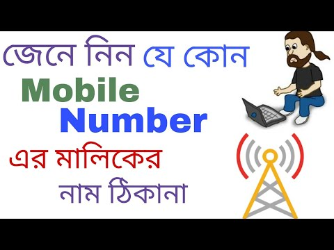 How to Know any Mobile Number owner Name and location(Bengali)by SD Technical