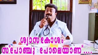 ശ്വാസകോശം സ്പോഞ്ചു പോലെയാണ് | Kalabhavan Shajon Comedy Scenes | Malayalam Comedy Movies | Scenes