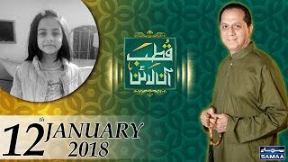 Zainab ko insaaf kab milega? | Qutb Online | SAMAA TV | Bilal Qutb | 12 Jan 2018