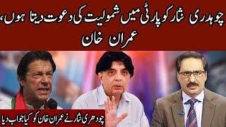 Chaudhry Nisar Ko Party Main Shamuliat Ki Dawat Deta Ho - Kal Tak | Express News
