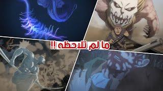 تحليل اشياء لم تلاحظها في تشويقة هجوم العمالقه الموسم 4 !!