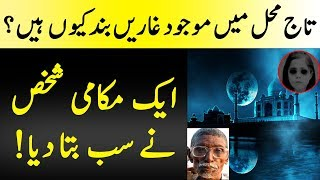 Achi Info | Taj Mehal Ki Gharon Ki Aik Talakh Ahqiqat/ تاج محل کی غاروں میں کے موجود ہے؟