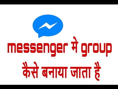 How To Create a Group Chat On Facebook Messenger [Android in hindi]