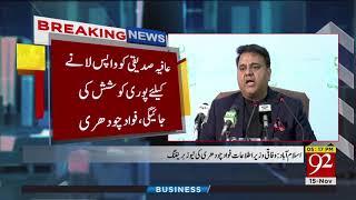 Fawad Chaudhry Media Talk In Islamabad   15 Nov 2018   Headlines   92NewsHD