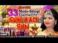 Download 33 Non-Stop Sun Aali Sun Lagnageete - Jhankar Beats |  Latest Marathi Lagnageete MP3,3GP,MP4