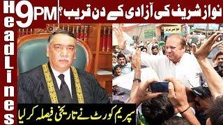 Historical Decision of SC about Nawaz Sharif | Headlines & Bulletin 9 PM | 30 April 2019 | Express