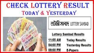 লটারী রেজাল্ট দেখে নিন !! || How to Download Today & Yesterday Lottery Result !!