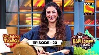 College Diaries With Tabu And Ajay   Undekha Tadka   Ep 20   The Kapil Sharma Show Season 2