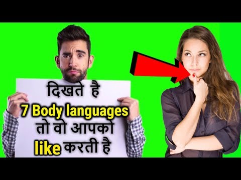 ✅7 body languages that a girl likes you    how to know if a girl likes you   signs a girl likes you