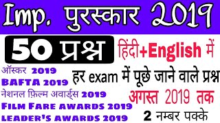 पुरस्कार और सम्मान 2019 | All awards and honours 2019 in Hindi| Puraskar samman Current affairs 2019