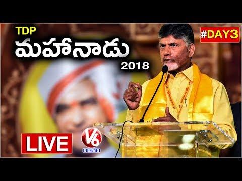 TDP Mahanadu 2018 LIVE | Vijayawada | Third Day | V6 News