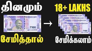 தினமும் ரூ.100 சேமித்தால் 18 Lakhs சேமிக்கலாம்   How To Save Money Tips