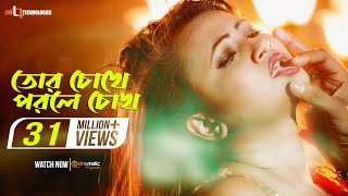 Tor Chokhe Porle Chokh | Bappy Chowdhury | Dipaly | SD Sagor & Papri | Baje Chele Bengole Movie 2016