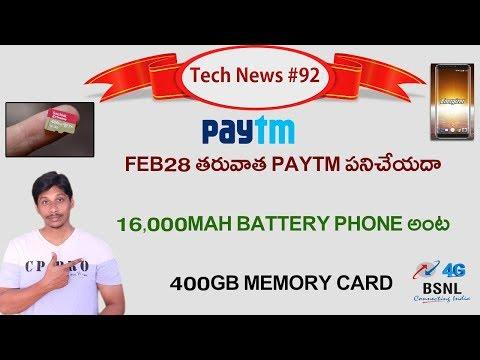 Tech News In Telugu # 92: 16000 MAH Battery Phone, Paytm, 400gb Memory Card