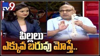 Heavy backpacks strain kids' spines - Raghu Ram Reddy - TV9