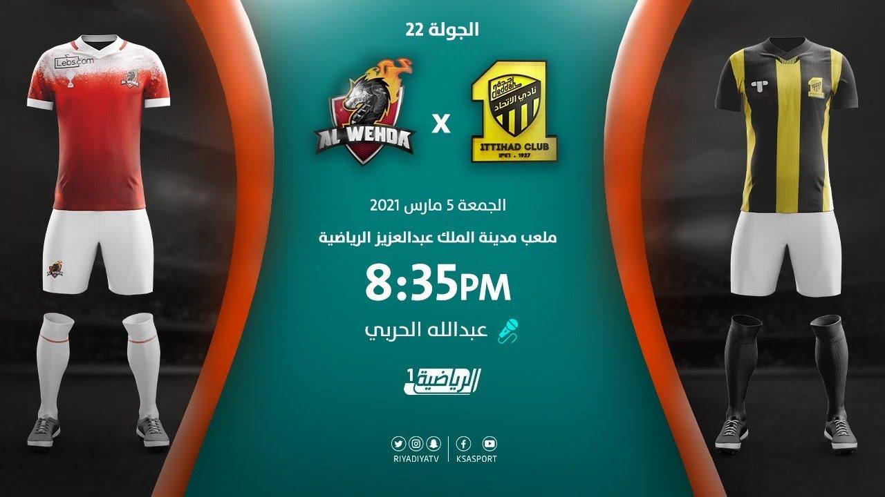مباشر القناة الرياضية السعودية   الاتحاد VS الوحدة (الجولة الـ22)