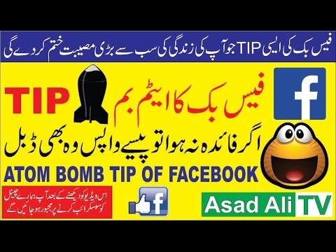 Atomic Bomb Type Tip of Facebook/How to disable Tags?(Urdu/Hindi)