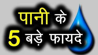 पानी के फायदे । Benefits of Water | Ms Pinky Madaan