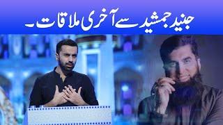 Junaid Jamshed Se Aakhri Mulaqat - Shan e Ramazan