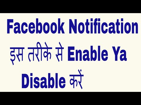How To Turn Off Facebook Notifications On My Computer In Hindi/Urdu