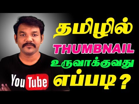 How To Create A Tamil Thumbnails In Android Phone | Without Photoshop for YouTube Videos