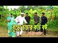 Bangladeshi comedy চুন্নু মিয়ার বউ | Bangla comedy| Funny natok| bd natok comedy| bangla funny video