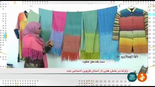 Iran Handmade Persian textiles in home, Mud city, South Khorasan پارچه بافي در خانه