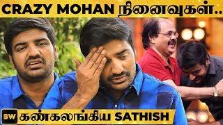 Download மரணப் படுக்கையில் பார்த்து அழுதுட்டேன் - Sathish Emotional about Crazy Mohan | Micro Video