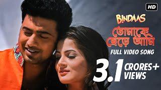 Tomake Chere Ami | Bindaas | Dev | Srabanti | Habib Wahid | Tulsi Kumar | 2014