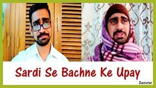 Sardi Se Bachne Ke Upay | Funny Video | Haryanvi Comedy | Desistar | PK