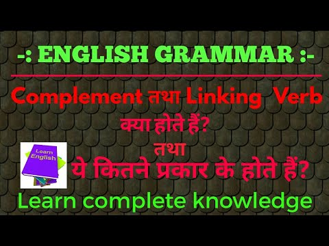 English grammar - Linking Verb and  Complement in Hindi