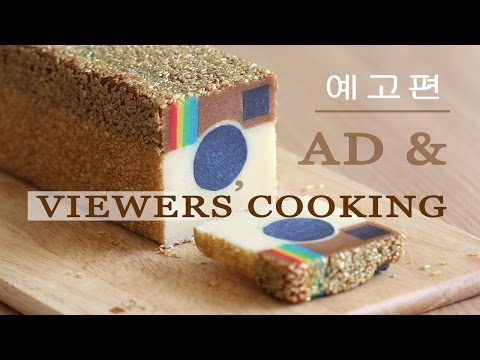 [AD] Instagram Cookies & Viewers' Rainbows