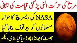 Mareekh Siaray Ki Ulti Chaal Aur Qayamat | Mars Movement