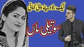 Sauteli Maa || Ek Rula dene wali Kahani || Maa Ki Nafrat|| Urdu Hindi Kahani || Syeda Voice || Moral