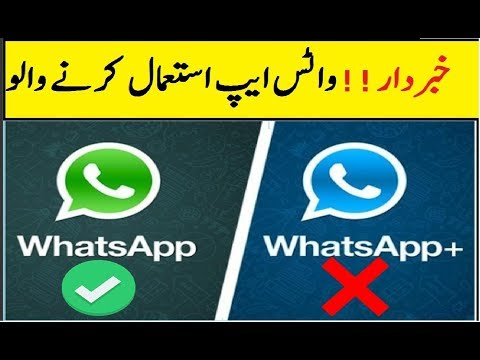 WhatsApp Plus Virus Don't Ever Download This WhatsApp Version
