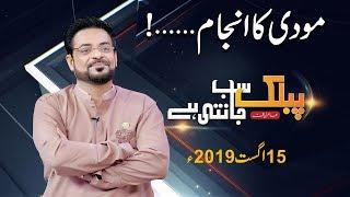 Public Sab Janti Hai with Dr Aamir Liaquat | 15 August 2019 | Public News