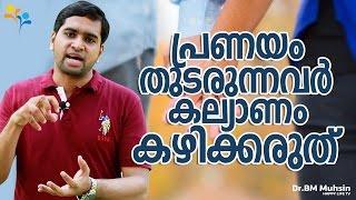 പ്രെണയം  തുടരുന്നവർ  കല്ല്യാണം  കഴിക്കരുത് -Malayalam Motivation Videos -Malayalam Family Tips