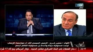 المصري أفندي| قراءة لأبرز وأهم الأخبار المحلية والعالمية