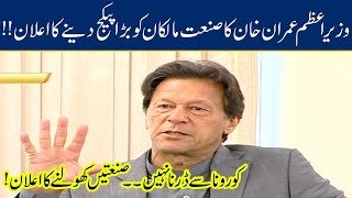 PM Imran Khan Announced To Open All Industries