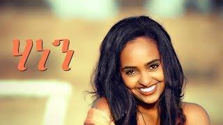 Selamawit Yohannes - Hanen   ሃነን - New Ethiopian Music 2018 (Official Video)