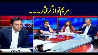 Off The Record | Kashif Abbasi | ARYNews | 8 August 2019