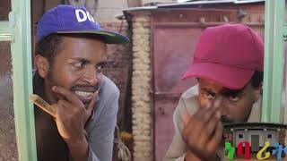 New Eritrean Drama : ገንዘብ ጥፋእ ኢልዎ Genzeb Tfae Eliwo - Coming Soon  -- 2017