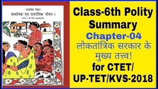 Class 6 Political Science NCERT Summary | Chapter-04 (in Hindi) | for CTET/KVS/UP-TET 2018