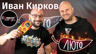 ЛЮТО с Иван Кирков   Сезон 1   Eпизод 6