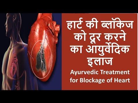 हार्ट की ब्लॉकेज को दूर करने का आयुर्वेदिक इलाज   Ayurvedic Cure For Blocakge of Heart/Arteries