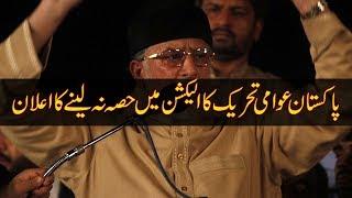 PAT will not take part in elections, Dr Tahir ul Qadri  | 23 June 2018 | 92NewsHD