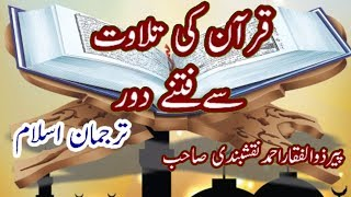 Quraan Ki Telawat Say Fitne Door Peer Zulfiqar Ahmed Naqshbandhi Full Tilawat Quran with Urdu