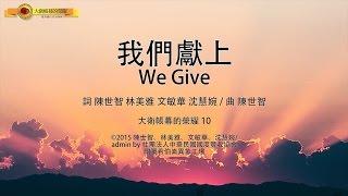我們獻上 / We Give