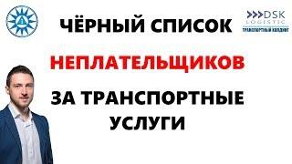 Неплательщики за транспортные услуги. Чёрный список ДСК ЛОГИСТИК