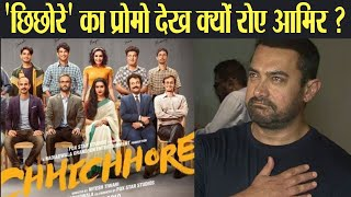 Aamir Khan CRIES after watching Sushant Singh & Shraddha Kapoor's Chhichhore trailer | FilmiBeat